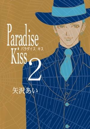 Paradise Kiss2【電子書籍】[ 矢沢あい ]