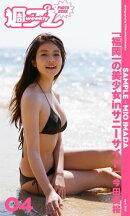 <週プレ PHOTO BOOK> 今田美桜「福岡一の美少女inサニーサイド」