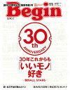 Begin(ビギン) 2017年11月号【電子書籍】