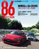 TOYOTA86 PERFECT BOOK(XACAR 86&BRZ magazine特別編集)