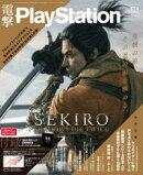 電撃PlayStation Vol.674