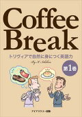 Coffee Break 第1巻