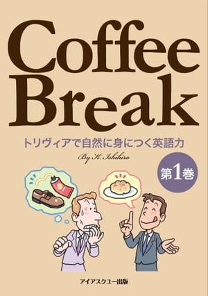 Coffee Break 第1巻トリヴィアで自然に身につく英語力【電子書籍】[ 石平 厚一郎 ]