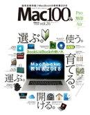 100%ムックシリーズ Mac100% Vol.26