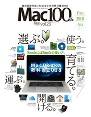 100%ムックシリーズ Mac100% Vol.26【電子書籍】[ 晋遊舎 ]