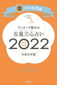 ゲッターズ飯田の五星三心占い金のイルカ座2022【電子書籍】[ ゲッターズ飯田 ]