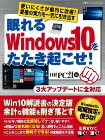 眠れるWindows10をたたき起こせ!【電子書籍】
