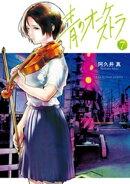 青のオーケストラ(7)
