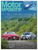 MotorMagazine 2018年7月号