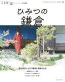 ことりっぷマガジン特別編集 ひみつの鎌倉