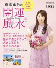 李家幽竹の開運風水2021【電子書籍】[ 李家幽竹 ]
