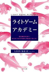 ライトゲームアカデミー【電子書籍】[ LEON加来匠 ]