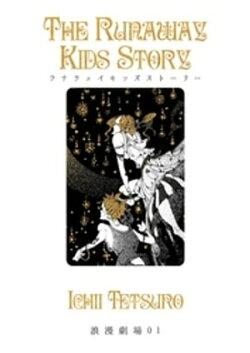 浪漫劇場01 ラナウェイキッズストーリー