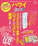 晋遊舎ムック ハワイ the BEST 2018-19