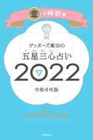 ゲッターズ飯田の五星三心占い金の時計座2022【電子書籍】[ ゲッターズ飯田 ]