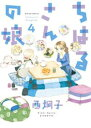 ちはるさんの娘 (4)【電子書籍】[ 西炯子 ]
