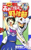 最強!都立あおい坂高校野球部(21)