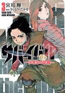 サバイバル〜少年Sの記録〜 (3)