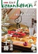 kerankeran(ケランケラン)vol.8 十勝版