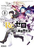 Re:ゼロから始める異世界生活 第三章 Truth of Zero 11