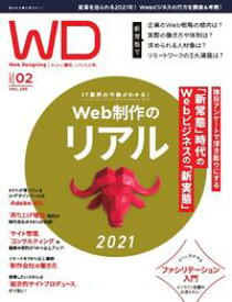 Web Designing 2021年2月号【電子書籍】