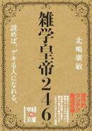 雑学皇帝246