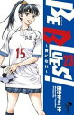 BE BLUES!〜青になれ〜(23)【電子書籍】[ 田中モトユキ ]