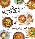 まいにち食べたい スープごはんチンするだけ、混ぜるだけ、煮込むだけでメインおかずに【電子書籍】