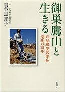 御巣鷹山と生きるー日航機墜落事故遺族の25年ー