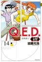Q.E.D.iff ー証明終了ー14巻【電子書籍】[ 加藤元浩 ]