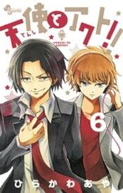 天使とアクト!!(6)【電子書籍】[ ひらかわあや ]