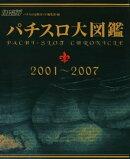 パチスロ大図鑑 2001〜2007