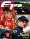 F1速報 2020 オフシーズン情報号【電子書籍】[ 三栄 ]