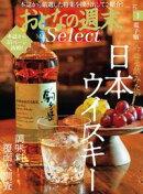 おとなの週末セレクト「日本のウイスキー&おいしい調味料」〈2020年3月号〉