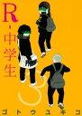 R-中学生3巻【電子書籍】[ ゴトウユキコ ]