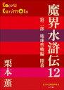 P+D BOOKS 魔界水滸伝 12【電子書籍】[ 栗本薫 ]