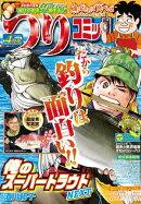 つりコミック2015年4月号