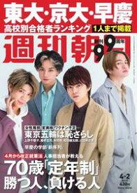 週刊朝日 2021.4.2増大号【電子書籍】