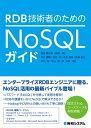 RDB技術者のためのNoSQLガイド【電子書籍】[ 河村康爾 ]