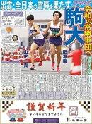 駒大スポーツ(コマスポ)94号