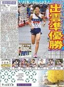 駒大スポーツ(コマスポ)93号