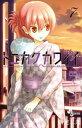 トニカクカワイイ(7)【電子書籍】[ 畑健二郎 ]