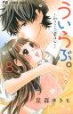 ういらぶ。ー初々しい恋のおはなしー(8)【電子書籍】[ 星森ゆきも ]