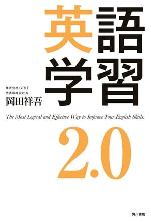 英語学習2.0【電子書籍】[ 岡田 祥吾 ]