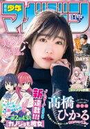 週刊少年マガジン 2020年14号[2020年3月4日発売]