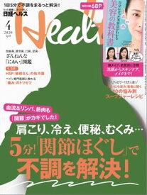 日経ヘルス 2020年4月号 [雑誌]【電子書籍】