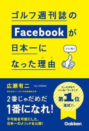 ゴルフ週刊誌のFacebookが日本一になった理由【電子書籍】[ 広瀬有二 ]