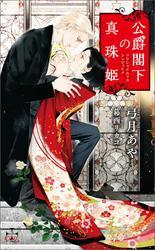公爵閣下の真珠姫【特別版】(イラスト付き)【電子書籍】[ 弓月あや ]