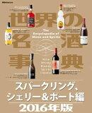 世界の名酒事典2016年版 スパークリング、シェリー&ポート編