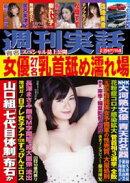 週刊実話 2月25日号